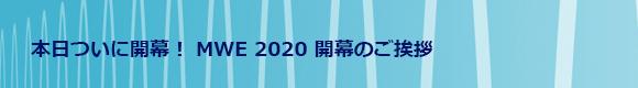 本日ついに開幕!MWE 2020開幕のご挨拶