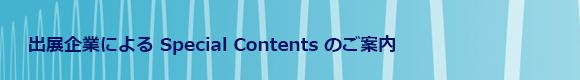 出展企業によるSpecial Contentsのご案内