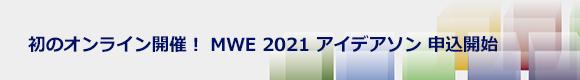 初のオンライン開催! MWE 2021 アイデアソン 申込開始!