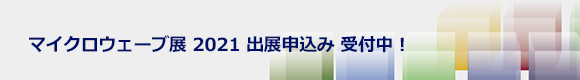 マイクロウェーブ展 2021 出展申込み 受付中!